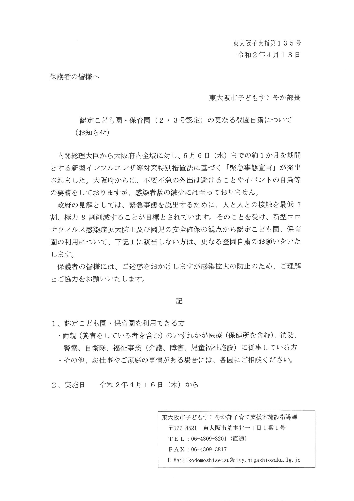 緊急 事態 解除 大阪